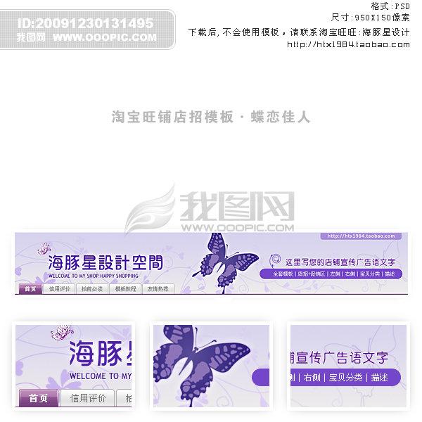 网店装修淘宝旺铺店招通栏模板PSD下载图片
