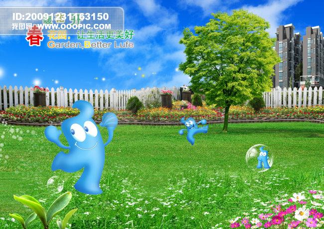 大厦 建筑 花园 院子 草坪 草地 春天 风光美景 风景 psd分层素材 源