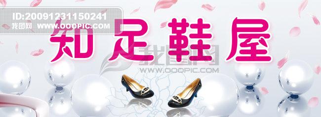 鞋子广告 鞋业 鞋类广告图片