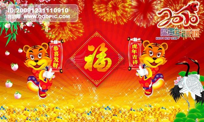 元旦 春节 元宵模板下载(图片编号:815845)_元旦|春节