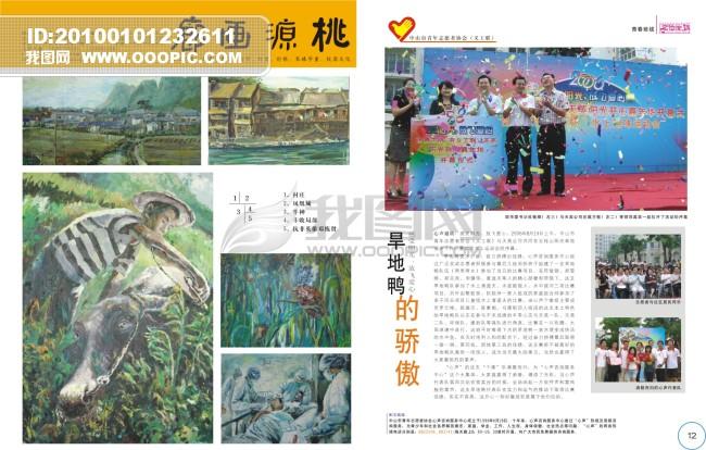 杂志设计 杂志版式 杂志内页 艺术 艺术照 油画 油画风景写生 油画