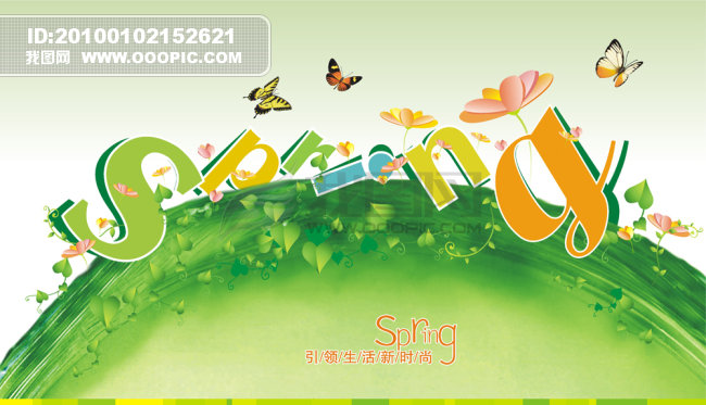 春季pop手绘海报手机
