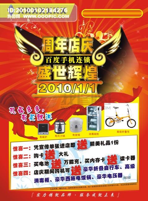 平面设计 海报设计 海报设计|春季海报 > 电器宣传单  标题:电器宣传