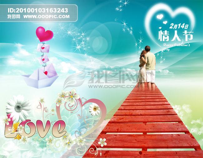 2月14情人节模板下载 818945 情人节 七夕 节日设计 马年素材