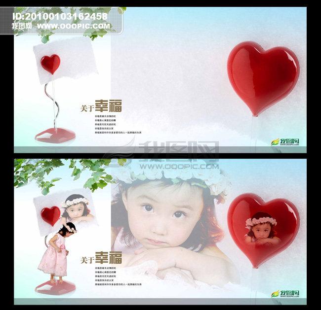 儿童爱心模版下载