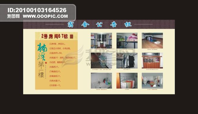 宿舍公告栏模板下载(图片编号:818965)_学校展板设计