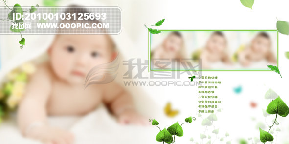 韩式儿童模板