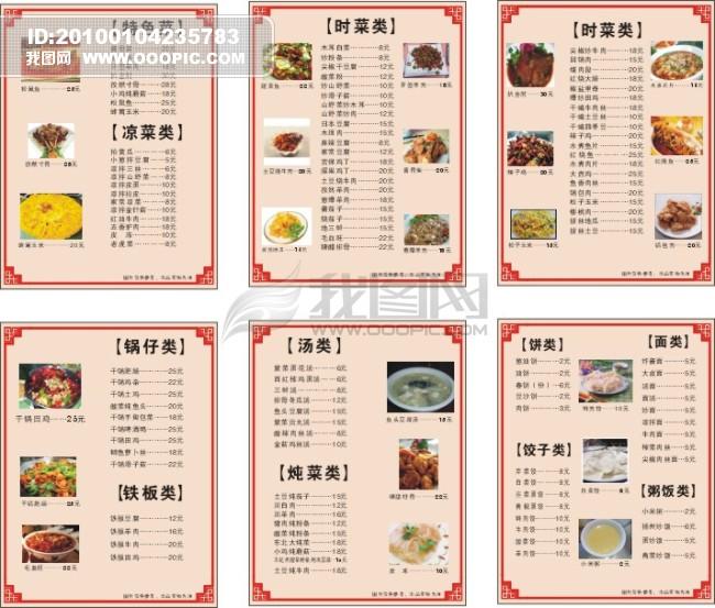册菜单画册设计cdr源文件下载模板下载 820560 菜单 菜谱设计 招商
