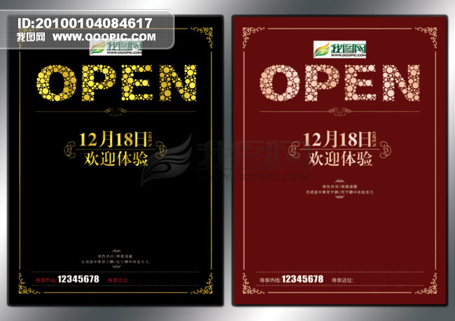 【psd】娱乐会所开业宣传单psd模板下载