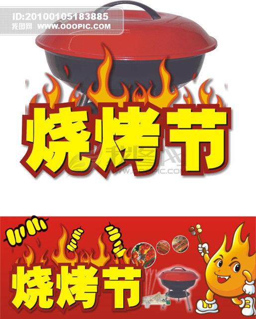 烧烤pop广告手绘图片