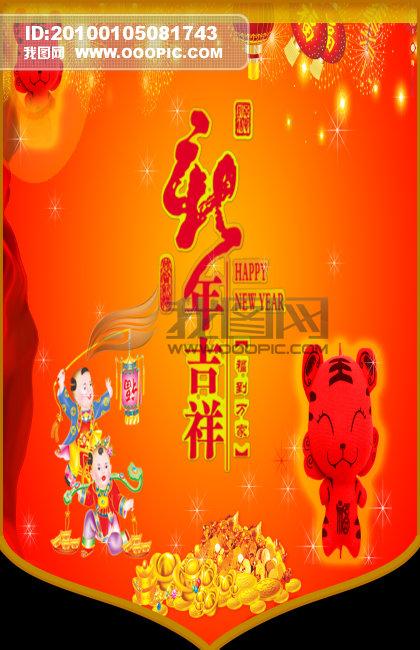 福到万家图片下载 新年吉祥 福到万家 新年素材 新年图片 新年快乐