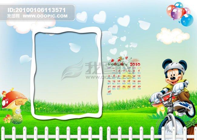 卡通儿童台历模板图片下载 相册模板儿童电子相册模板儿童相册模板