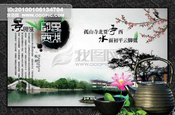 国风广告模板之印象西湖一模板下载 822356 夏日海报 促销 宣传广告