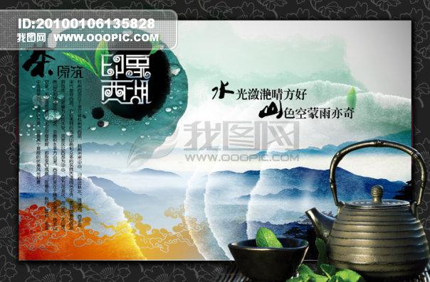 国风广告模板之印象西湖三模板下载 822372 夏日海报 促销 宣传广告