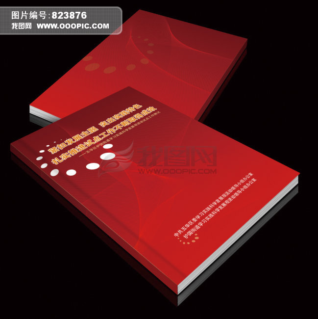 行政机关画册设计 psd画册模板下载