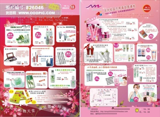 化妆品店开业宣传单高清图片