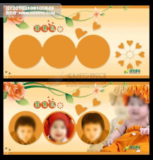 原创儿童模板8寸方相册设计2 橙色版面 活跃 可爱 宝宝 宝宝相册模板