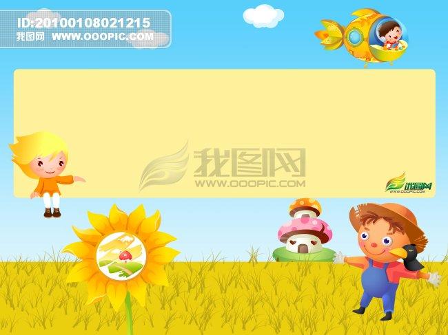幼儿园广告 幼儿园海报