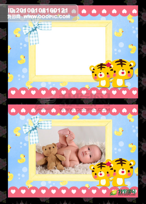 2010可爱虎宝宝儿童相册模板