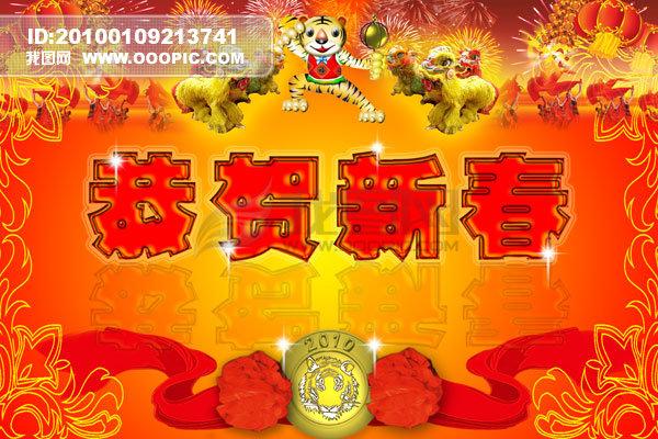 恭贺新春 春节素材 新年素材源文件素材 新年 红色背景 平面素材 国内