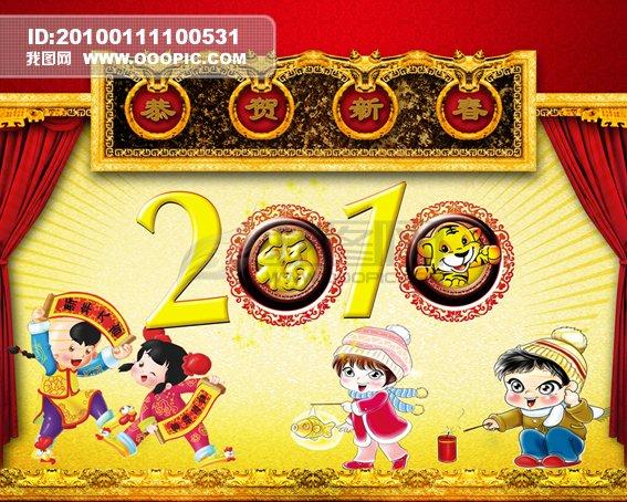 儿童宣传手绘春节海报