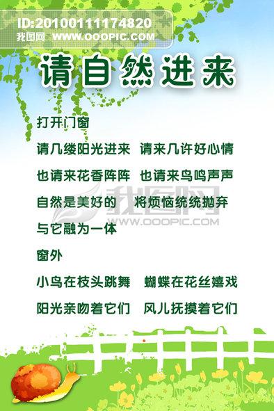 cn; 幼儿园海报 幼儿园素材; 幼儿园宣传单设计素材下载 宣传 海报