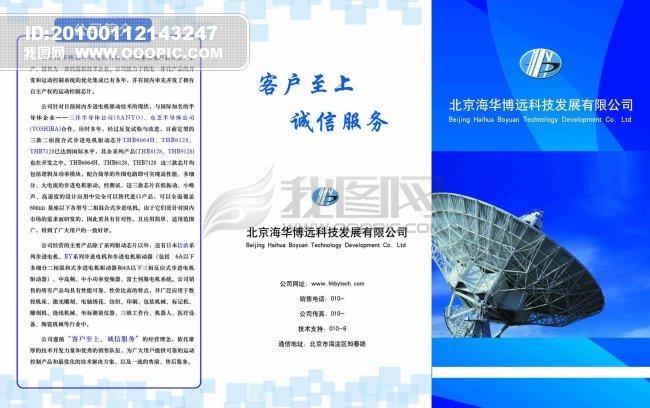 科技公司三折页设计模板下载(图片编号:830779)