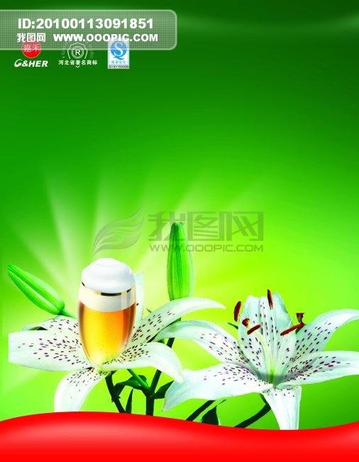 酒类宣传单图片