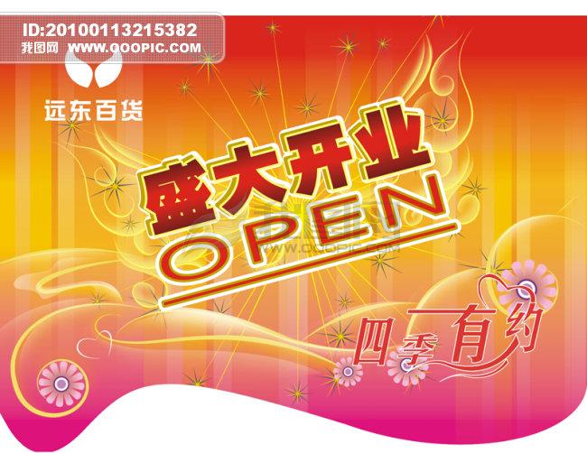商场开业pop模板下载(图片编号:832995)