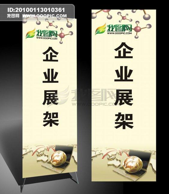 企业简介 x展架 x展架背景 x架 宣传 宣传栏 公司展架 公司介绍 绿叶