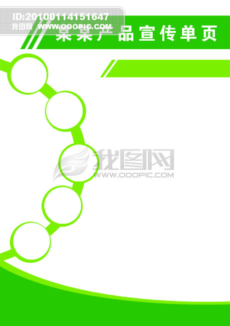 宣传单模板模板下载(图片编号:833917)_彩页|dm单页