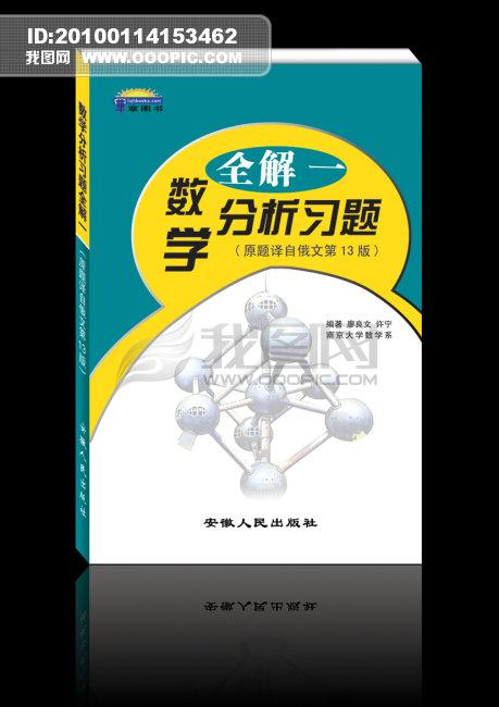 书籍封面设计模板教育辅导 数学下载