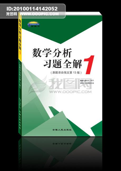 书籍封面设计模板教育辅导 数学模板下载 833794 招商 房地产画册