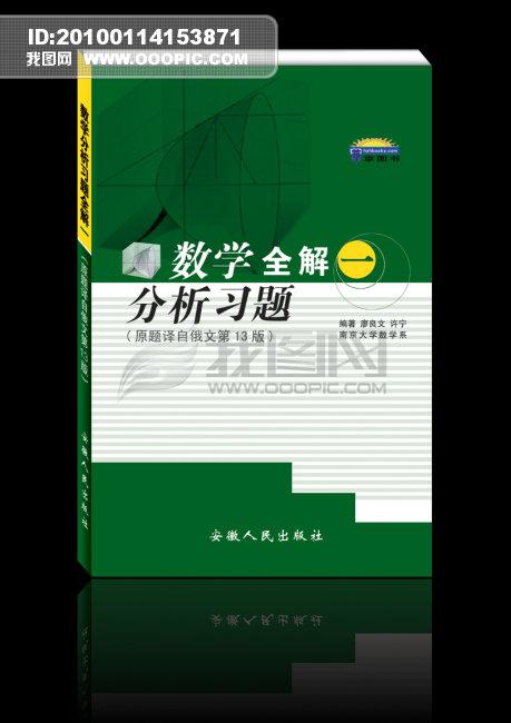书籍封面设计模板教育辅导 数学图片下载 -书籍封面设计模板教育辅导