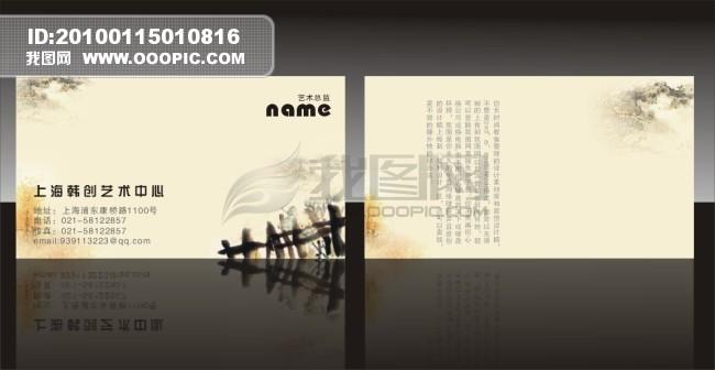 中国风名片模板下载(图片编号:834634)_中国古文化_卡