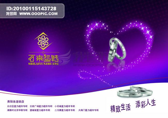 珠宝首饰dm宣传单模板下载