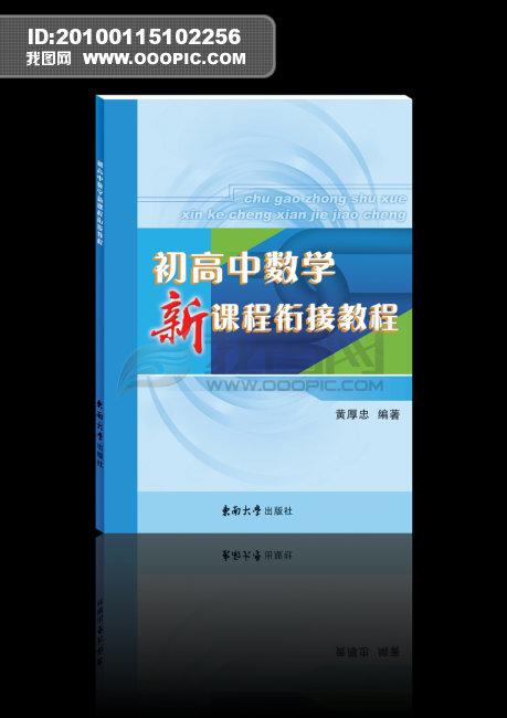 书籍封面设计模板 教育辅导模板下载 835048 招商 房地产画册