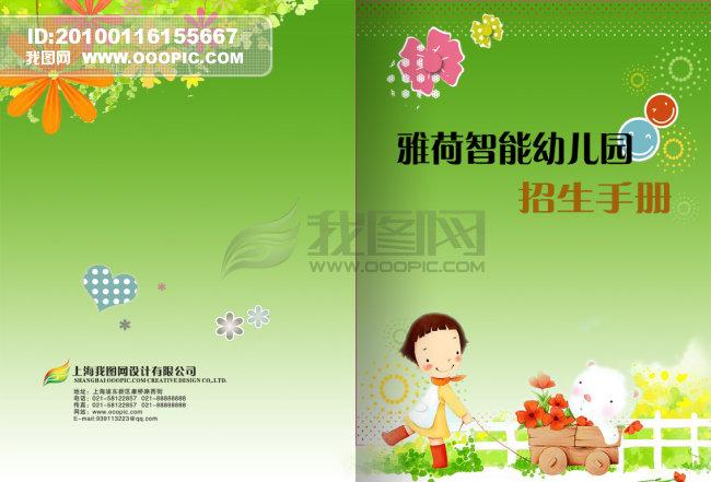 学校教育画册设计幼儿园素材 幼儿园卡通 幼儿园 幼儿园招生手册封面