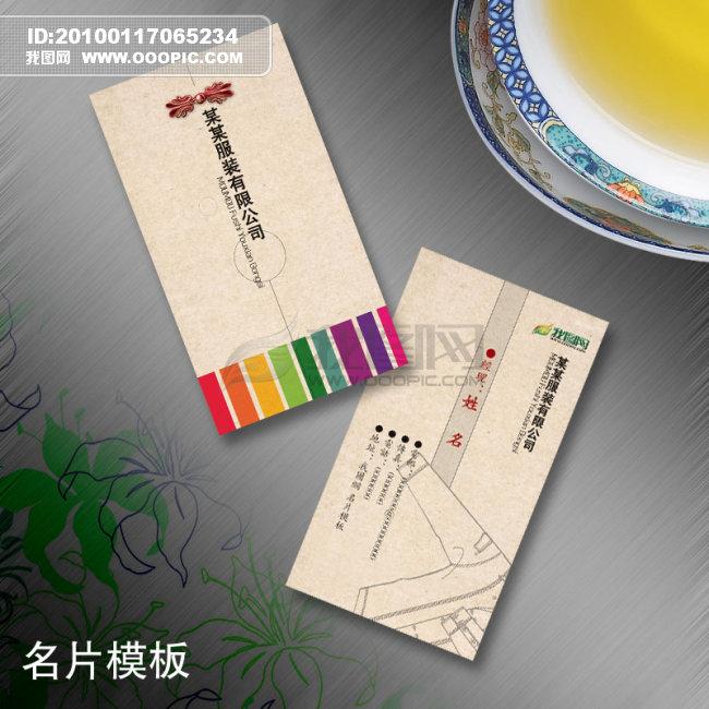 名片 模板/名片设计模板/古典中国风系列竖版名片模板