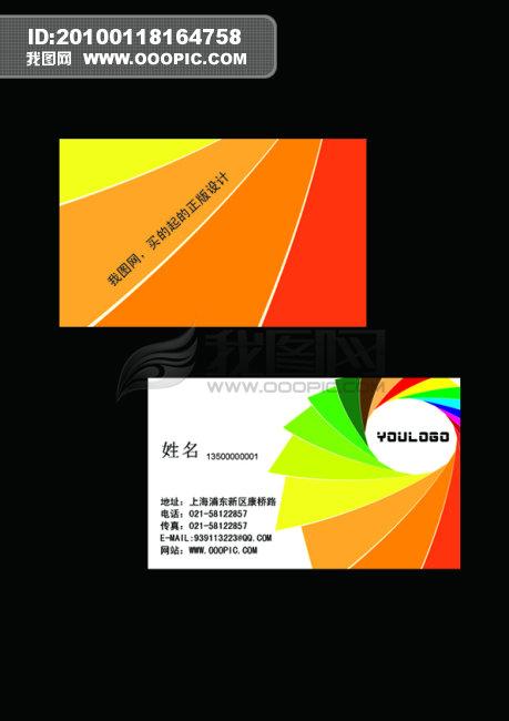 名片制作模板 公司名片模板 个人名片模板 炫彩 名片设计模板矢量图