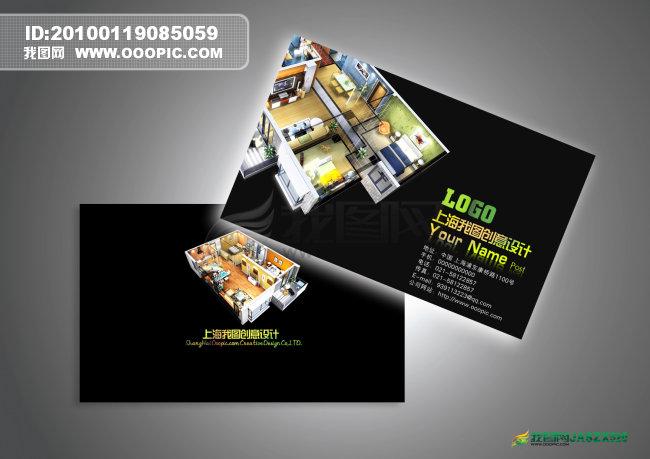 装饰家装设计类名片设计图片下载 家饰家居家居装饰家装家装 家具广告图片