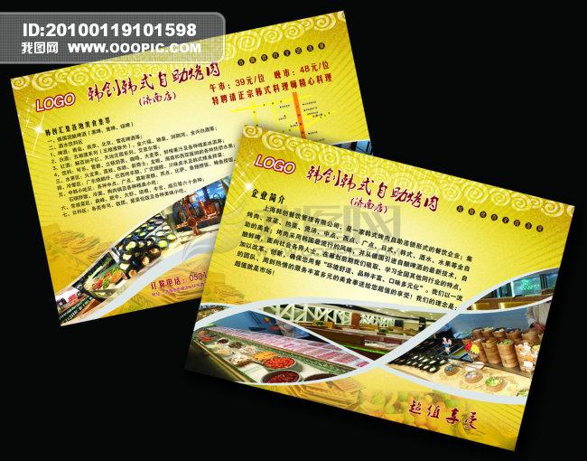 自助餐宣传彩页设计模板 广告设计模板免费下载 宣传海报 广告设计