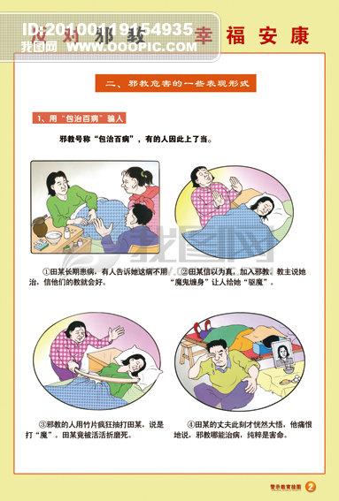 平面设计 海报设计 其他海报设计 > 反邪教卡通宣传画