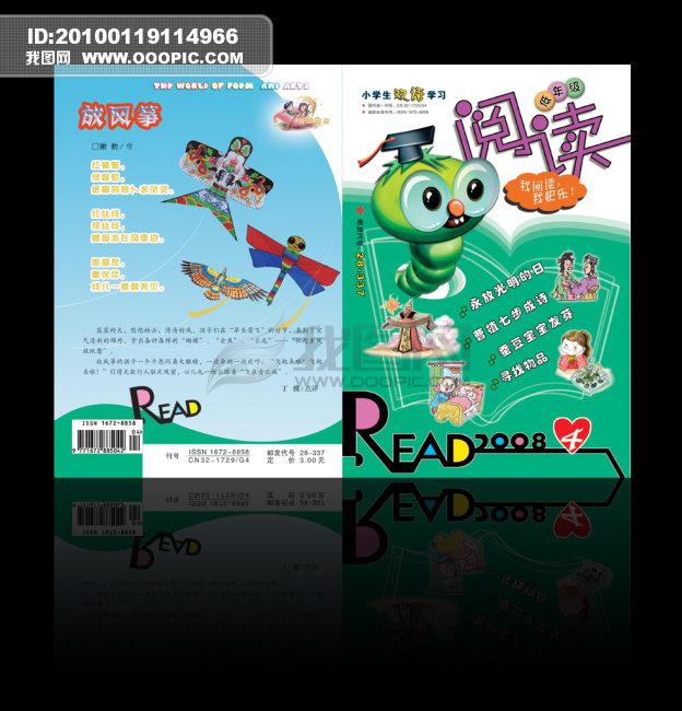 封面 小学生/[版权图片]小学生阅读双语读物/封面