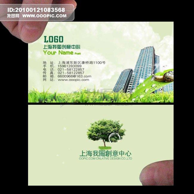 绿色梦幻 绿色植物 绿色背景图片 绿色素材 春天 春天背景 春天来了