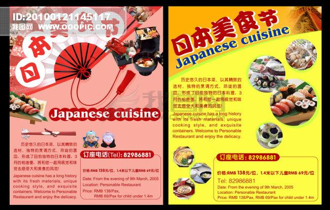 美食背景 美食图片 美食画册 日式 日式套餐 日式餐厅 日本 日本菜单