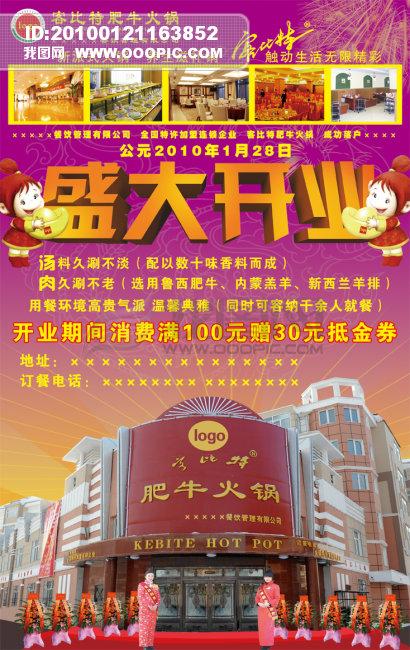 饭店酒店开业dm宣传海报下载模板下载(图片编号:8448)