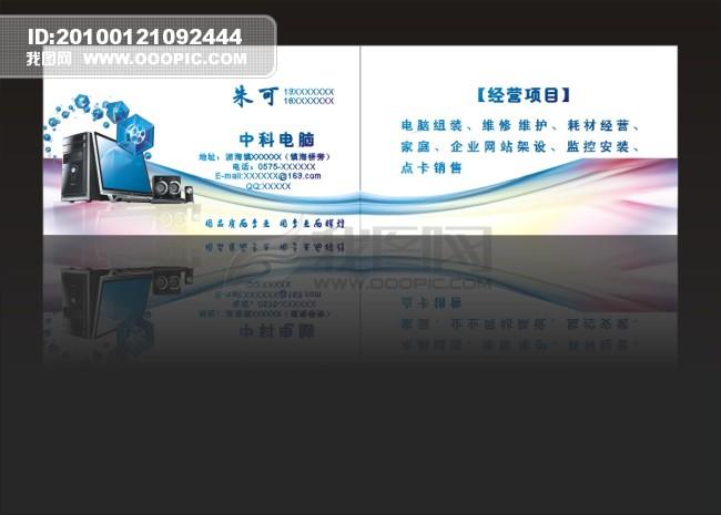 名片背景 名片模板免费下载 名片卡片 名片模板下载-电脑行业名片模图片