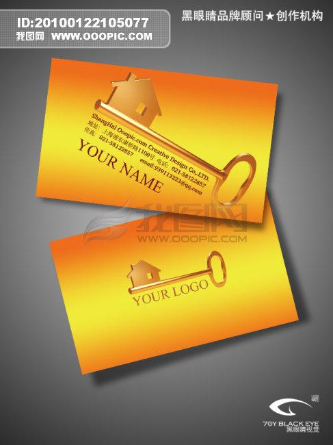 房贷物业名片模版设计模板下载(图片编号:845639)__卡