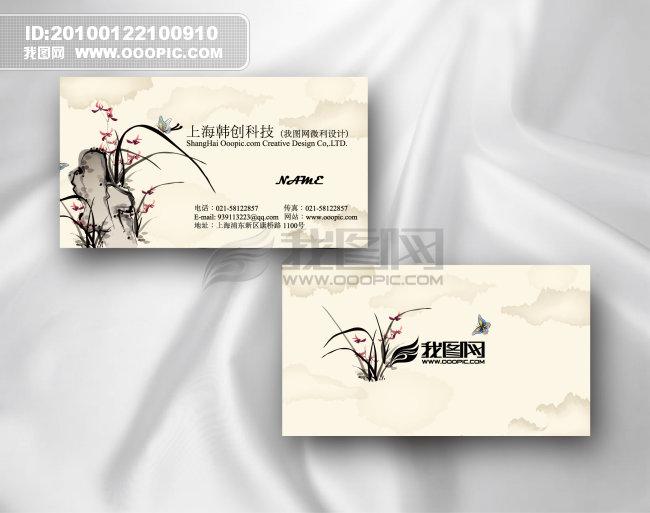 名片模板下载 兰花 兰花图片 兰花品种图片 兰花水墨画 兰花风景图片
